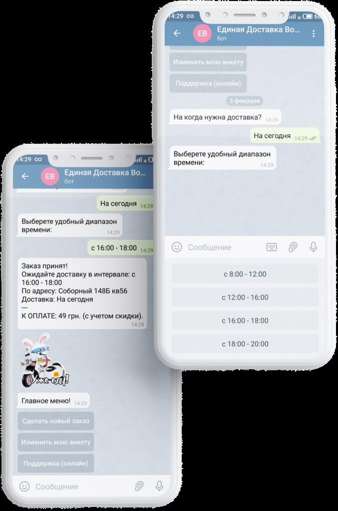 Telegram бот для заказа воды